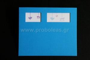 Προσκλητήριο μπλε με παραθυράκια
