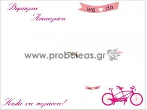 Σουπλά ποδήλατο love