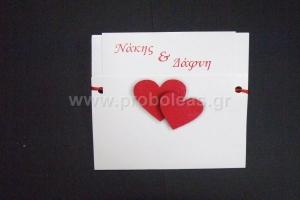 Προσκλητήριο αγάπη καρδιές