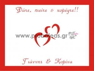 Σουπλά red hearts