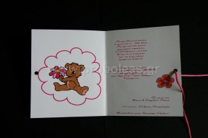 Προσκλητήριο αρκουδάκι