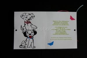 Προσκλητήριο σκυλάκια Δαλματίας