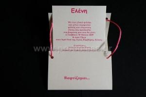 Προσκλητήριο μπαλόνι φουξ ροζ