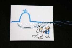Προσκλητήριο εκκλησία κόμικ