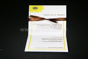 Προσκλητήριο λουλούδι ήλιος