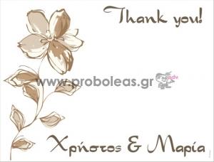 Σουπλά καφέ εκρού λουλούδι