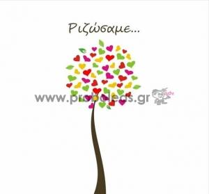 Προσκλητήριο δέντρο καρδιές