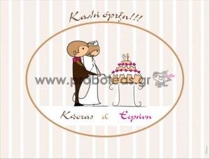 Σουπλά νύφη γαμπρός