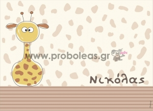 Σουπλά ζωάκι καμηλοπάρδαλη