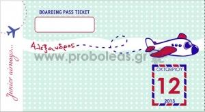 Προσκλητήριο αεροπορικό εισιτήριο