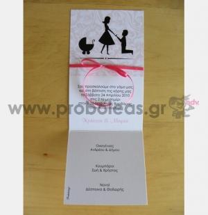 Προσκλητήριο πρόταση γάμου