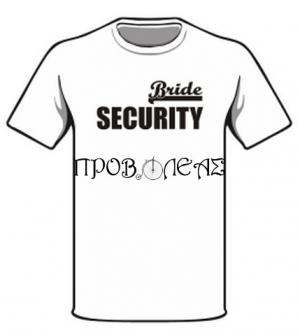 Βride security