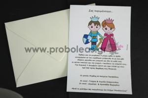 Προσκλητήριο πρίγκηπας & πριγκήπισσα