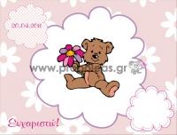 Σουπλά αρκουδάκι