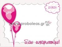 Σουπλά μπαλόνι φουξ ροζ