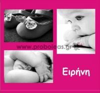 Προσκλητήριο φωτογραφίες κοριτσάκι