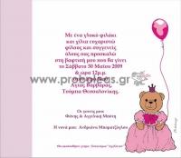 Προσκλητήριο αρκουδάκι πριγκίπισσα