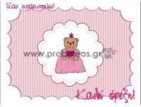 Σουπλά αρκουδάκι πριγκίπισσα