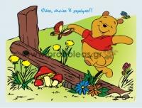 Σουπλά Winnie ημερολόγιο