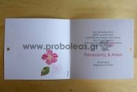 Προσκλητήριο λουλούδι από καρδιές