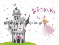 Σουπλά νεράιδα κάστρο