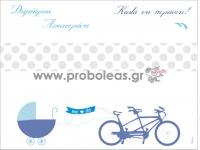 Σουπλά γαλάζιο ποδήλατο
